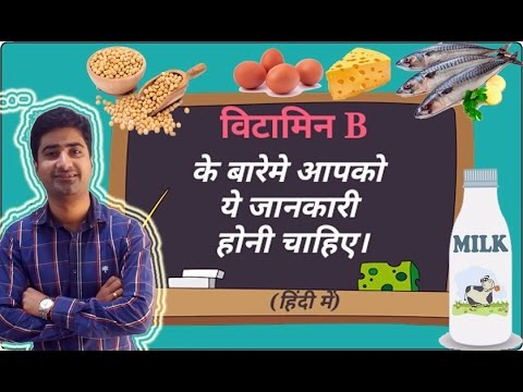 हिंदी - विटामिन  B | Vitamin B Complex | Functions | Sources | Deficiency | Hindi