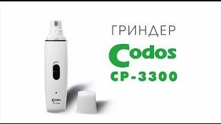 Codos CP-3300 электрическая когтеточка (гриндер) для собак и кошек