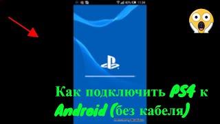 Как подключить PS4 к Android (без кабеля)