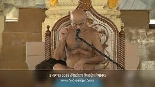 5 अगस्त 2019 आचार्य श्री विद्यासागर प्रवचन (सिद्धोदय सिद्धक्षेत्र नेमावर)
