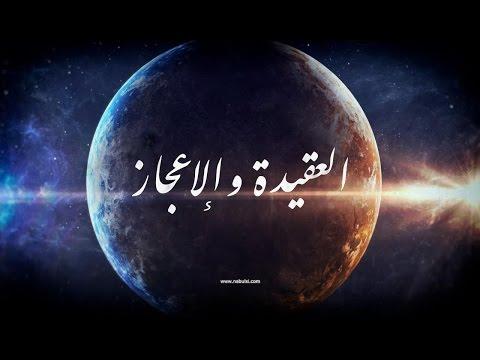 العقيدة والإعجاز - الدرس (21-36) مقومات التكليف :  فلسفة المال في الإسلام من حيث اكتسابه وإنفاقه