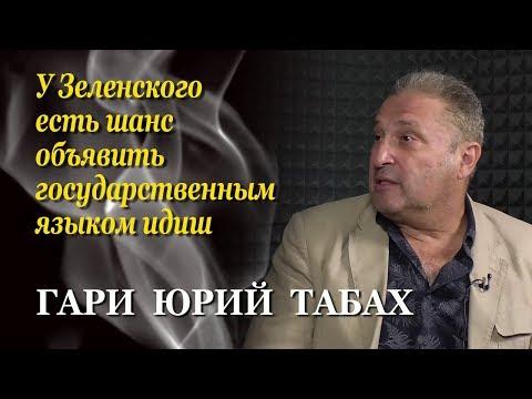 Гари Юрий Табах: