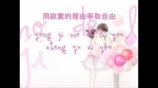將錯就錯(Jiang cuo jiu cuo) รักแท้ดูแลไม่ได้ Chinese Version lyrics video Mp3