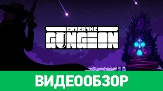 Обзор игры Enter the Gungeon