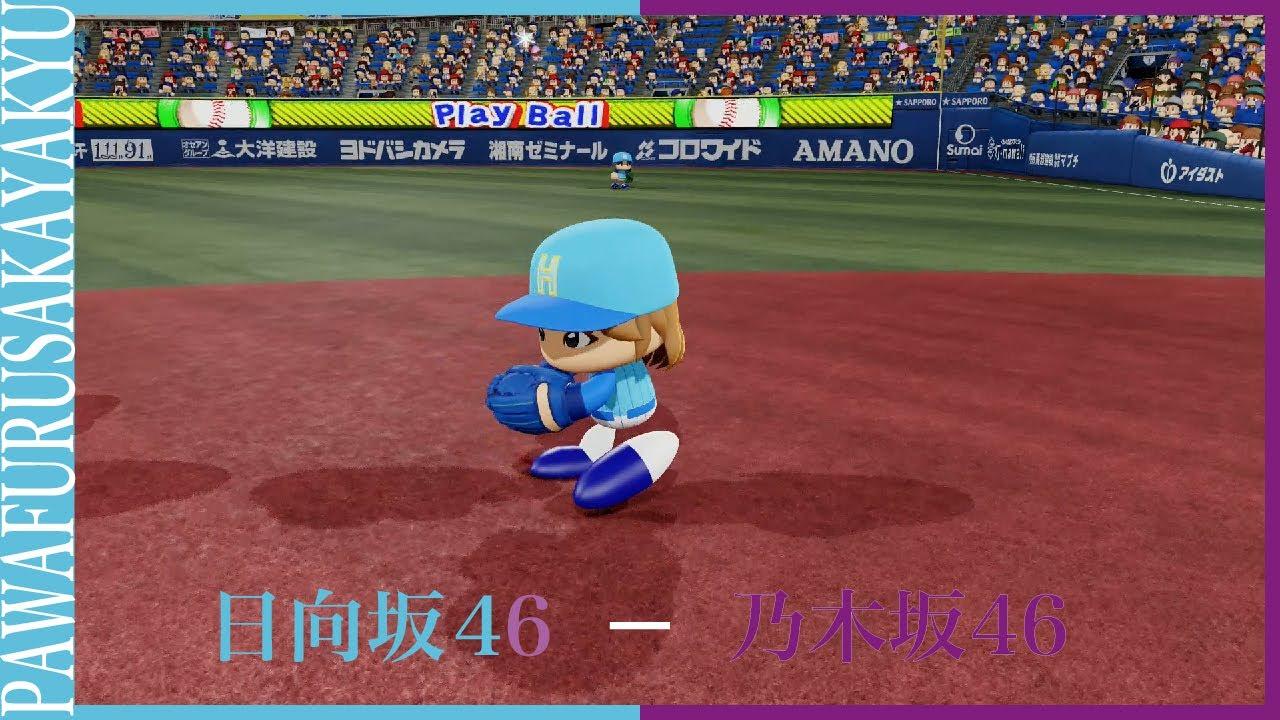 日向坂46対乃木坂46【パワプロ2020観戦試合】
