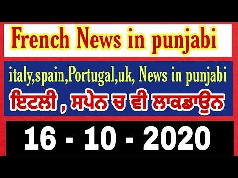Paris,Italy,spain,uk,Poland,France,Portugal News in punjabi paris to yadwinder singh #punjabiparisto