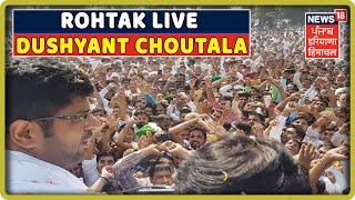 Rohtak LIVE Dushyant Chautala:JJP ने कहा है कि खराब कानून व्यवस्था,बेरोजगारी पर चोट बीजेपी को मिलेगी