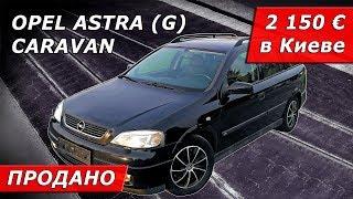 2150 € в Киеве. Opel Astra G, 2003, 1.6 газ/бензин, 248000