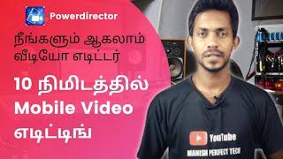 🔥 விடியோ எடிட் செய்வது எப்படி? Powerdirector   How to Edit Video in Android Mobile Tutorial in Tamil