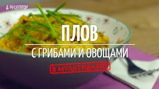 Плов с грибами и овощами в мультиварке [Рецепты от Рецептор]