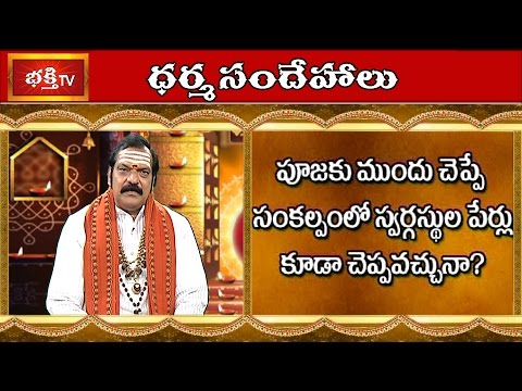 Can We Mention Expired People Names in Pooja Sankalpam? || Dharma Sandehalu  || Bhakthi TV