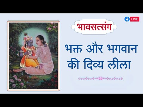 Video - *अवश्य देखें ...*           🌸 भावसत्संग : भक्त और भगवान की दिव्य लीला (पुनर्प्रसारण)          🔸 *बाबा गणेशदास जी की कैसे मदद की भगवान रामराजा जी ने*     🔸 *महाप्रभु वल्लभाचार्य जी की विलक्षण कृष्णभक्ति*          *Youtube Link :*      🔅https://youtu.be/YlxFYlr5fJo     🔅https://youtu.be/BJiwXGUK7iA          *Facebook Link :*         🔅https://www.facebook.com/HinduAdhiveshan/videos/2733317160272858/