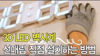 3D LED 벽시계 선매립 자가설치 노하우 공개!!