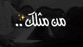 من مثلك - عبد المجيد ( عزفي )