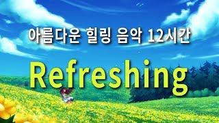 행복해지는 뉴에이지 피아노 연주곡 Refreshing | 힐링음악 12시간 브금 듣기