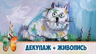 Как нарисовать кота. Как соединить живопись и декупаж.