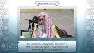 Шейх Салих аль-Фаузан - Есть ли в Сирии джихад?