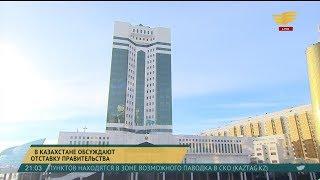 В Казахстане обсуждают отставку Правительства