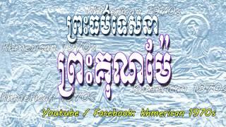 ព្រះធម៌ទេសនា ព្រះគុណម៉ែ   Preah Kun Me   Buddhism Sermons Of Mother,