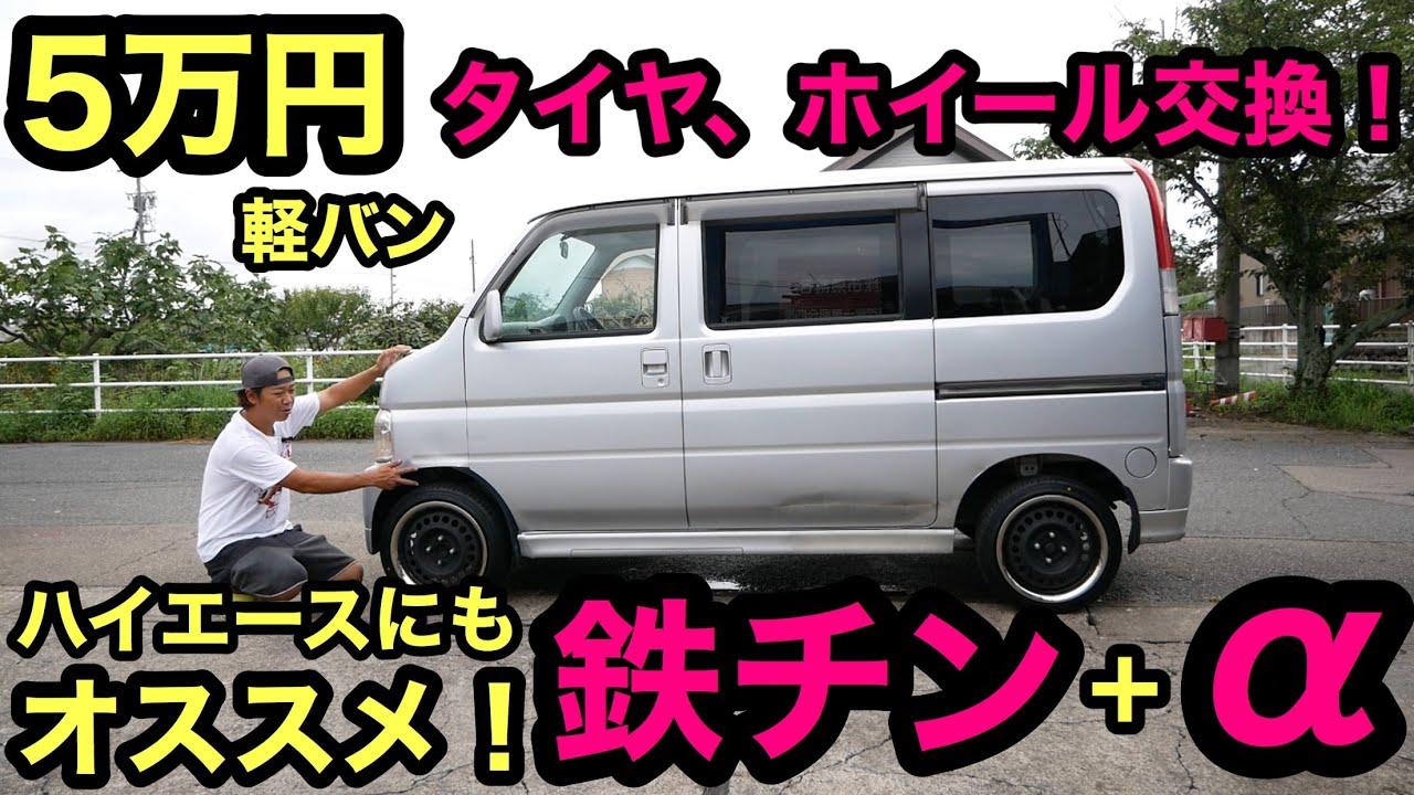 5万円軽バン タイヤホイール交換‼️トリムリングで鉄チンをグレードアップ‼️