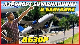 видео Купить авиабилеты Бангкок