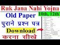 Ruk Jana Nahi Yojna 10th, 12th Question Paper  रुक जाना नही योजना पुराने पेपर Download कैसे करे