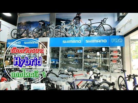 เลือกซื้อจักรยานไฮบริด (HyBrid) แบบไหนดี ของดีราคาไม่แพง