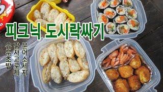 ::간단하면서 맛있는 피크닉도시락 만들기::