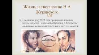 Роль В.А. Жуковского в судьбе А.С. Пушкина