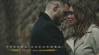 Гузель Хасанова - Свет простых фонарей (Премьера клипа, 2019) 0+