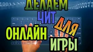 Как сделать чит через Cheat Engine