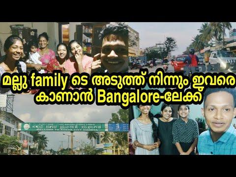 മല്ലു family -യുടെ അടുത്ത് നിന്നും ഇവരെ കാണാൻ Bangalore -ലേക്ക് 🤩ഇനി ഞങ്ങടെ Bangalore വിശേഷംകാണാം🤩