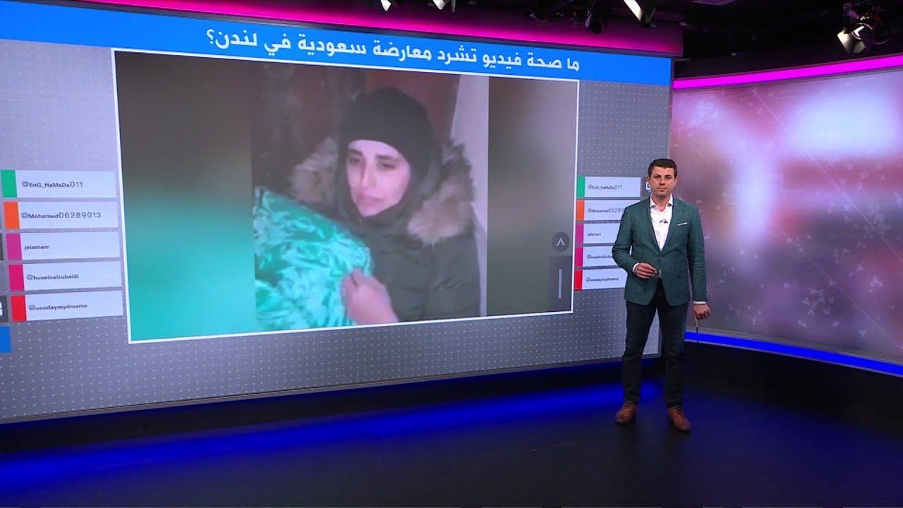 """ما حقيقة فيديو المعارضة السعودية هدى العمري """"مشردة"""" في لندن؟"""