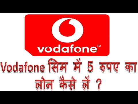 how to get loan credit on vodafone sim in Hindi | Vodafone number me loan ya credit kaise le