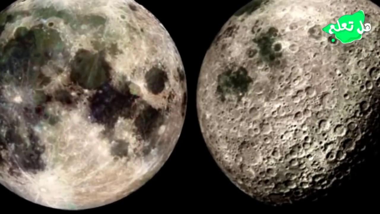 القمر ليس كما يبدو لنا Youtube