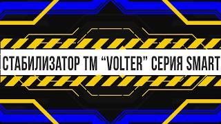 """обзор стабилизатора напряжения ТМ """"VOLTER"""" Серия SMART"""