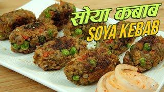 Soya Kebab Recipe   Healthy Soya Kababs   Veg Soya Kebab   Veg Kebabs Recipes Indian   Ruchi Bharani
