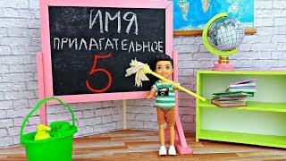 ПОМОЩНИК УБОРЩИЦЫ. Школа! Играем в куклы Барби в школе