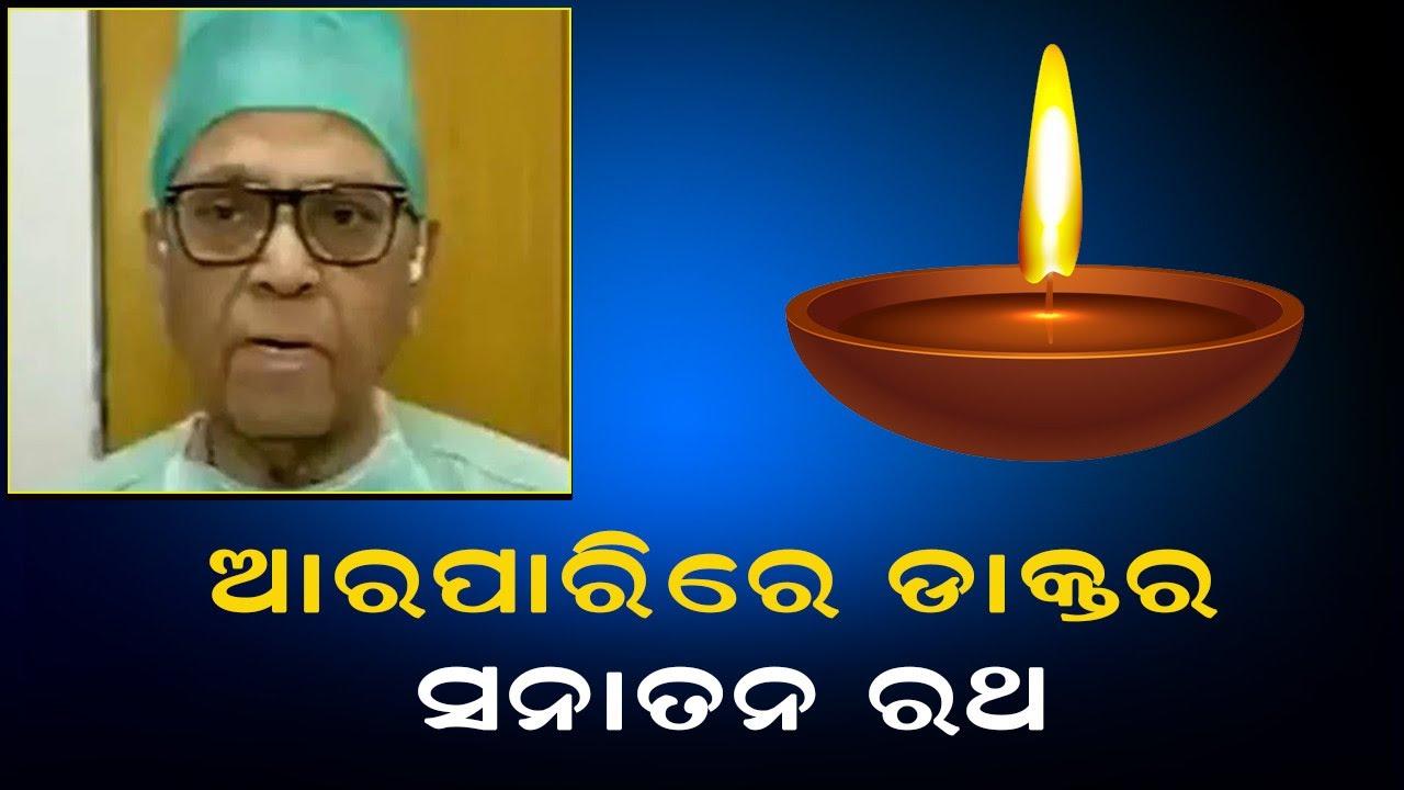 Eminent Neuro Surgeon Sanatan Rath Passes Away At The Age Of 86 || KalingaTV - YouTube