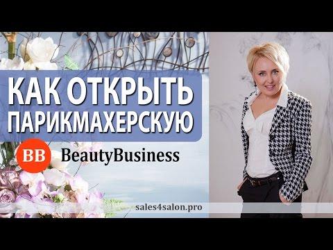 Регистрация ип парикмахера кто имеет право на подачу декларации 3 ндфл