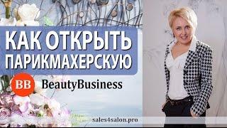 как открыть парикмахерскую с нуля  Рекомендации Елены Сапоговой