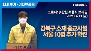 코로나19 관련 서울시 브리핑 - 6월 11일 | 서울…
