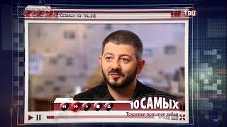 Трудовое прошлое звезд. 10 самых...