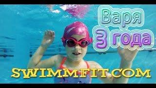 Варя (3 года) Обучение плаванию