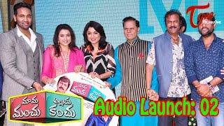 Mama Manchu Alludu Kanchu Audio Launch | 02