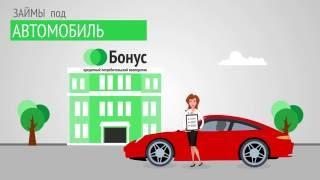 KPK Бонус - займ под ПТС(, 2016-06-30T14:35:58.000Z)