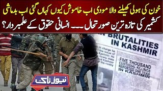 Kashmir Public Raised Voice Finally Worked...Lets See The Consequences Now | News Talk