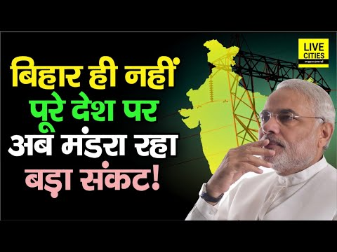 Bihar ही नहीं बल्कि देश पर भी मंडरा रहा है बिजली का बड़ा संकट, ऐसा हुआ तो अंधेरा कायम हो जाएगा !