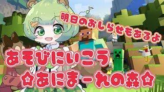[LIVE] 【Minecraft】久しぶりに遊びにいってみる!【日ノ隈らん / あにまーれ】