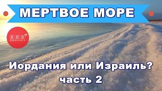 видео Оздоровление на Мёртвом море, отдых и лечение